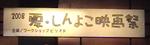 shinyoko2.jpg